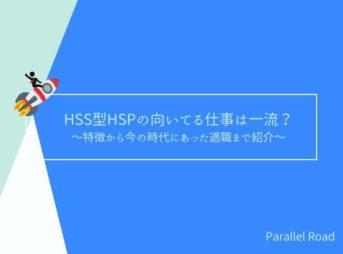 HSS型HSPの向いてる仕事