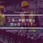 工場の単純作業について