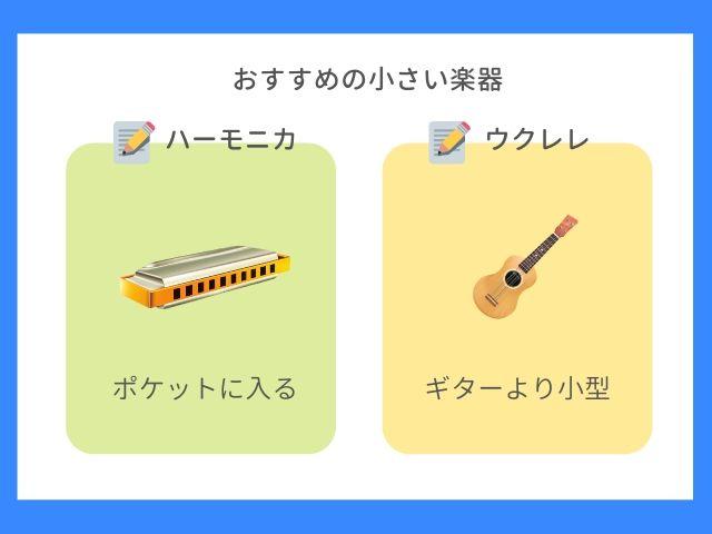 おすすめの小さい楽器について