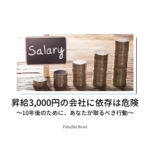 昇給3,000円の会社
