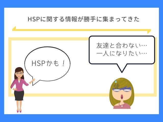 HSPさんから悩みが届くので参考になる