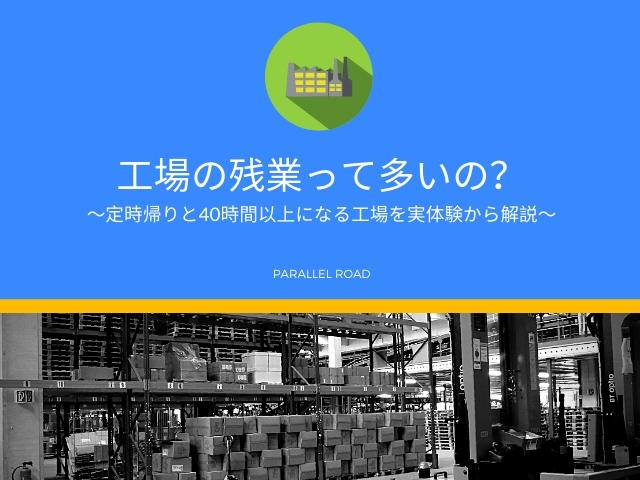 工場の残業について