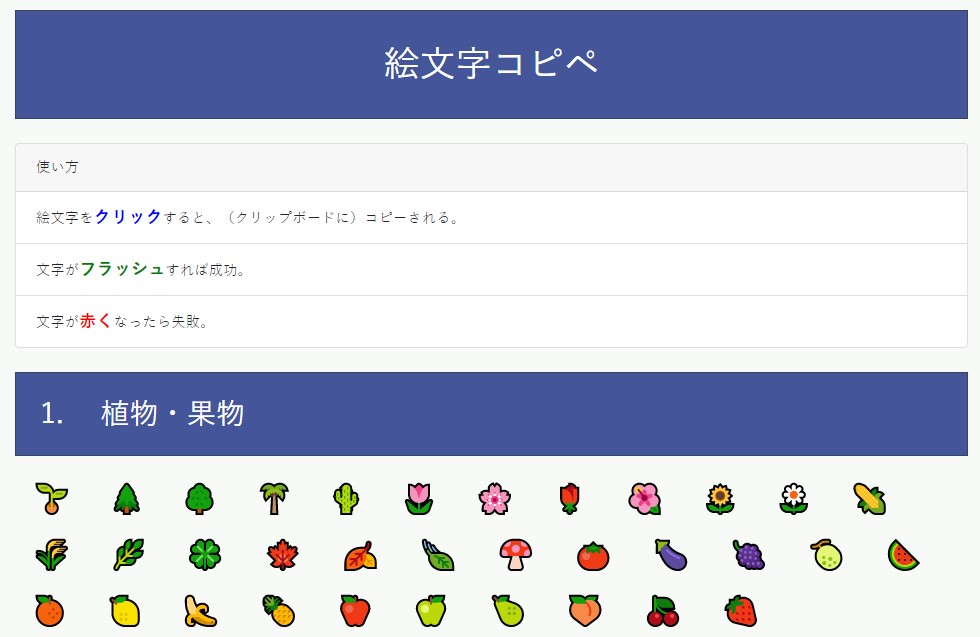 絵文字コピペのWebサイト