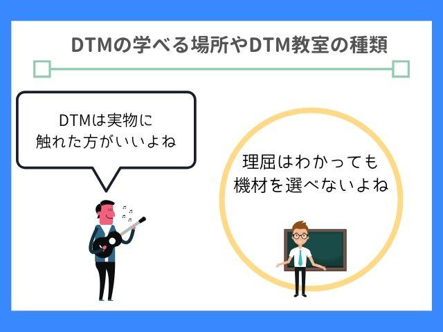 DTMだけ学ぶならDTM教室がいい理由