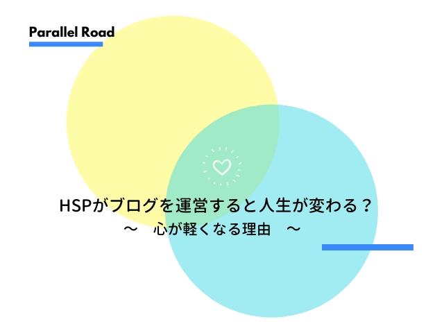 HSPがブログを運営するメリット