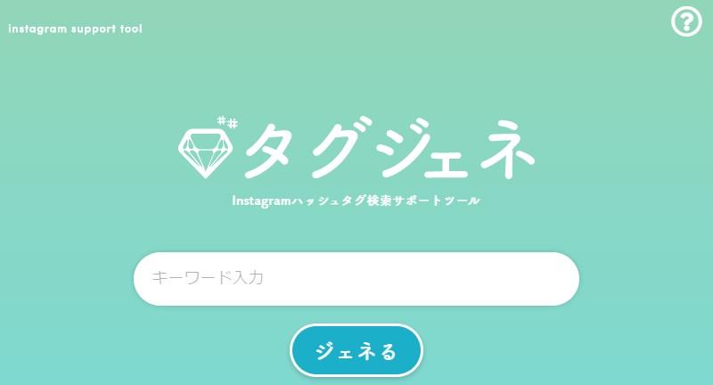 タグジェネのWebサイト