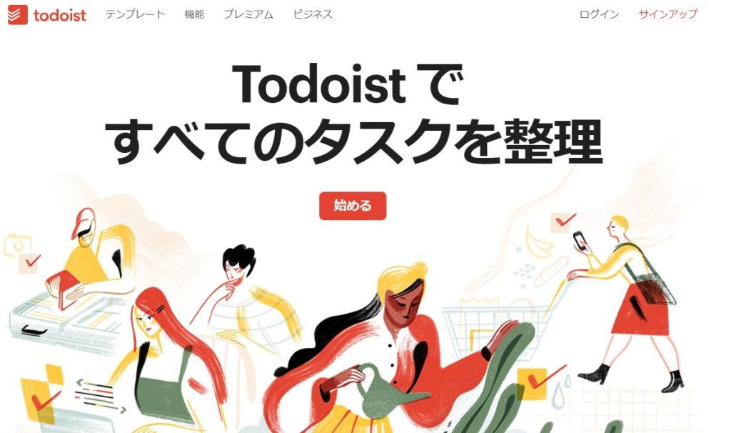 Todolistのウェブサイト