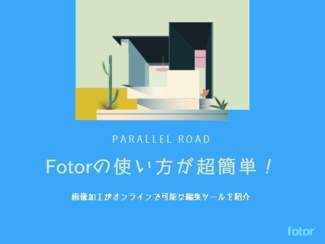 Fotorの使い方
