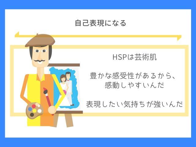 HSPは芸術肌だけど、行動ができない