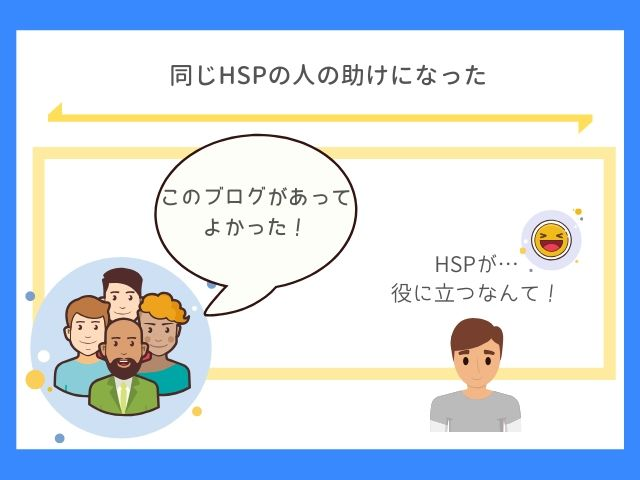 HSPなのに人の役に立てる