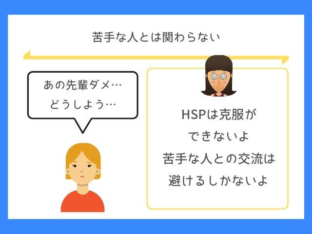 HSPはコミュニケーション能力で解決できない