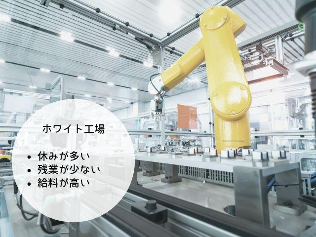 営業から工場に転職して成功する人もいます