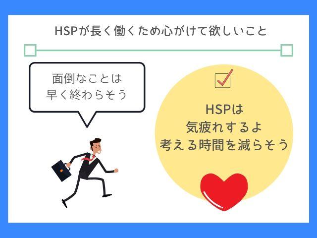 HSPは気疲れを減らせば長く働ける