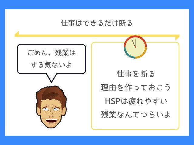 HSPは仕事そのものを減らそう